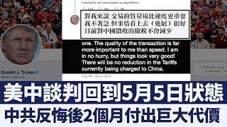 中共出爾反爾被教訓  美中貿易談判再度回到2個月前狀態|新唐人亞太電視|20190702