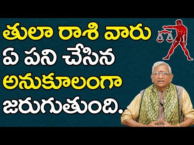 Tula Raasi Phalithalu | 01-08-2019 to 31-08-2019 | తులా రాశి మాసఫలం