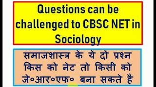 Questions can be challenged to CBSC NET in SOCIOLOGY