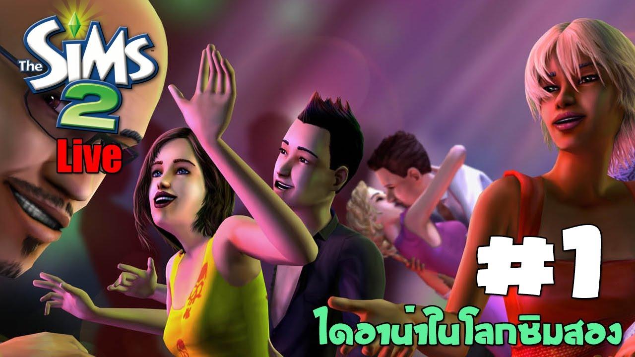 🔴The Sims 2 : ไดอาน่าในโลกซิมส์ 2 | EP.1 - จุดเริ่มต้นชีวิตใหม่!