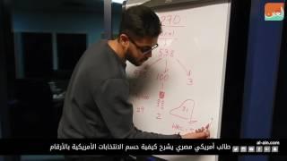سياسة   طالب أمريكي مصري يشرح كيفية حسم الانتخابات الأمريكية بالأرقام