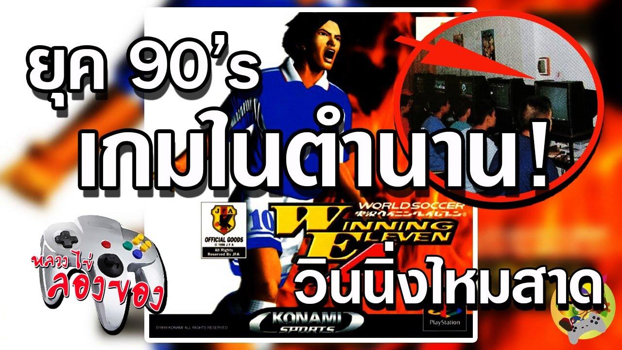 เกมฟุตบอลในตำนานของมวลมนุษยชาติ! Winning Eleven 4 เครื่อง PS1 เมื่อปี 1999 l 35+ลองของ