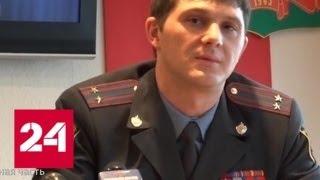Смотреть видео В Кемеровской области за взятку задержан полковник полиции - Россия 24 онлайн