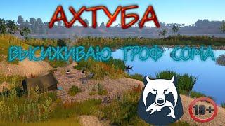 Русская Рыбалка 4 Ахтуба Охота за троф сомом
