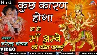 Narendra Chanchal - Kuchh Karan Hoga (Aao Maa Ambe Ki Jyot Jalaye) (Hindi)
