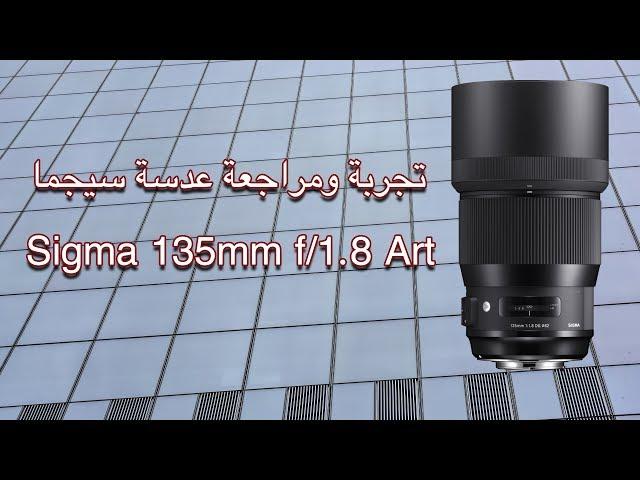 ????? ??????? ???? ????? Sigma 135mm f/1.8 DG HSM Art