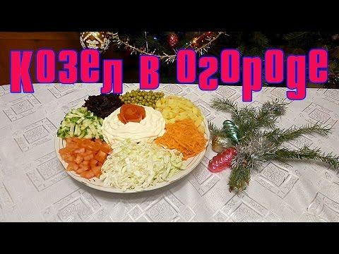 Видео Овощной салат диетический рецепты