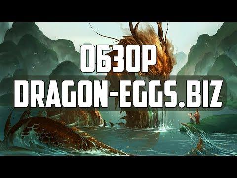 Обзор и отзывы об экономической игре Dragon Eggs Biz