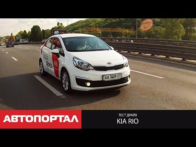 Тест Kia Rio New (новый КИА Рио 2015 корейской сборки)