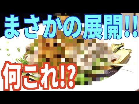 模索料理が思わぬ展開に!!
