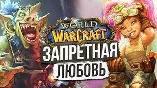 Орда и Альянс МОГУТ ПОМИРИТЬСЯ! / World of Warcraft