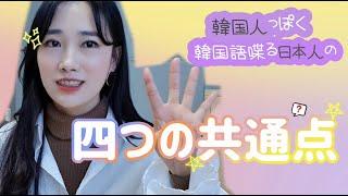 🇰🇷韓国人っぽく韓国語話せる🇯🇵日本人の勉強方法!✍250人以上日本人に韓国語を教えて👩🏫見つけた👀四つの共通点