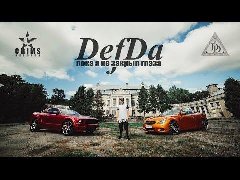 Defda - Пока Я Не Закрыл Глаза