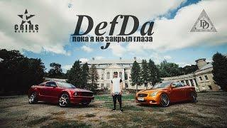 Смотреть клип Defda - Пока Я Не Закрыл Глаза