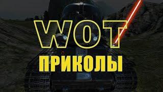 WoT Приколы # 73