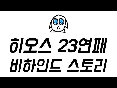 [옥냥이 일상] 히오스 23연패 비하인드 스토리 (RoofTopCAT Luxury Life)