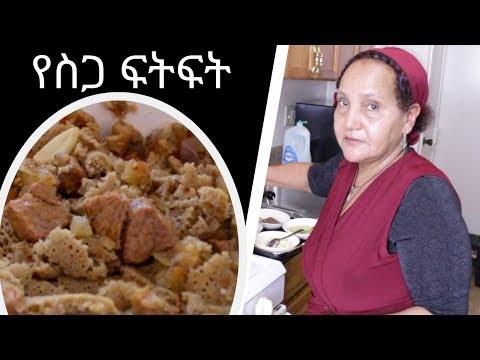 Ethiopian Food – How to Make Siga Fitfit – የስጋ ፍትፍት አሰራር
