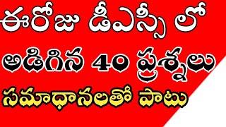 40 ap dsc latest news today ap dsc 2018 ap dsc news in telugu