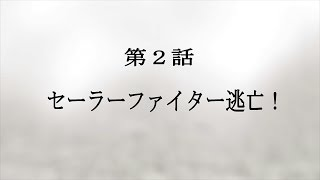 新第2話 セーラーファイター逃亡!