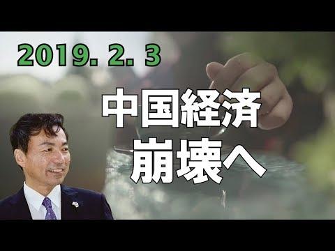 20190203 中国経済崩壊へ【及川幸久−BREAKING−】