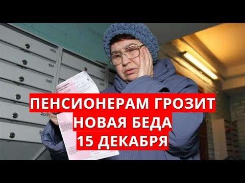 Пенсионерам грозит новая беда 15 декабря