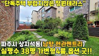 [파주테라스빌라]단독주택 부럽지않은 정원테라스세대입니다…