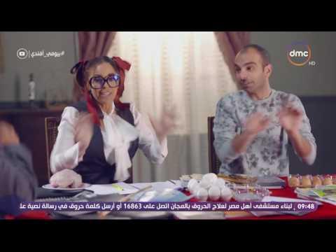 بيومى أفندى - كوميدية بيومى فؤاد وداليا البحيرى... الحياة ألذ من غير فلوس ' نظام المقايضة '