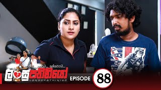 Lansupathiniyo | Episode 88 - (2020-03-26) | ITN Thumbnail