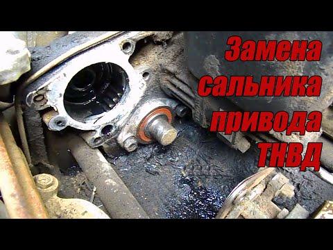 ЗАМЕНА САЛЬНИКА ПРИВОДА ТНВД. Камаз.