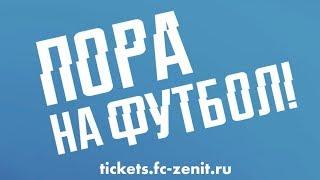 «Зенит» — «Фенербахче»: футбол возвращается в Петербург!