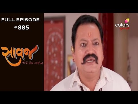 Saavaj – Ek Prem Garjana 25th September 2019 સાવજ... એક પ્રેમ ગર્જના Full Episode