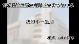 Publication Date: 2020-12-09 | Video Title: 我的中一生活