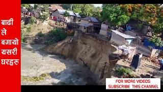 2019 nepal water flood damage|| हेर्दा हेर्दे यसरि बगे घर STUDIO HI LIGHT LUCKY DEEPAK HD VIDEO