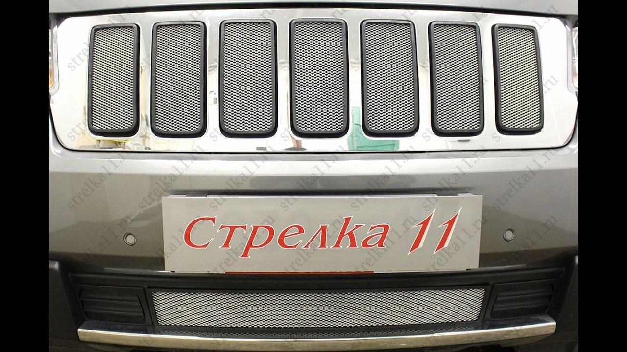 Защита радиатора JEEP GRAND CHEROKEE (WK2) IV 2010-2103г.в. (Хром) - strelka11.ru