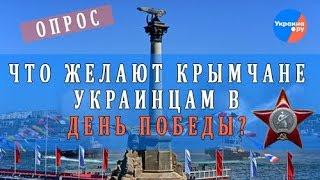 Крымчане поздравили украинцев с Днем Победы