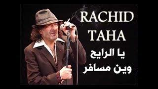 رشيد طه - يا رايح وين مسافر ya rayah Karaoke