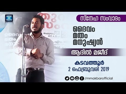 ദൈവം,  മതം, മനുഷ്യൻ | Topic Presentation | Adil Majeed | Kadavathur 2019 | Niche of Truth