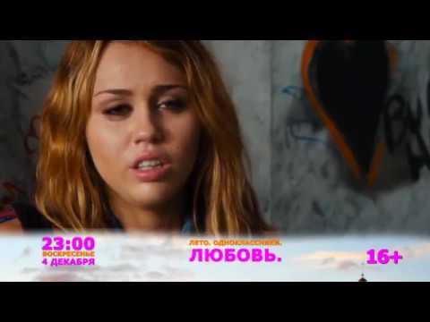Лето. Одноклассники. Любовь. 04.12.2016