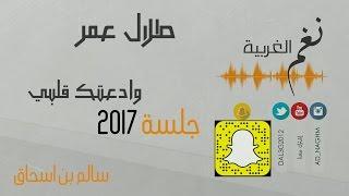 طلال عمر وادعتك قلبي  جلسة سالم بن اسحاق 2017