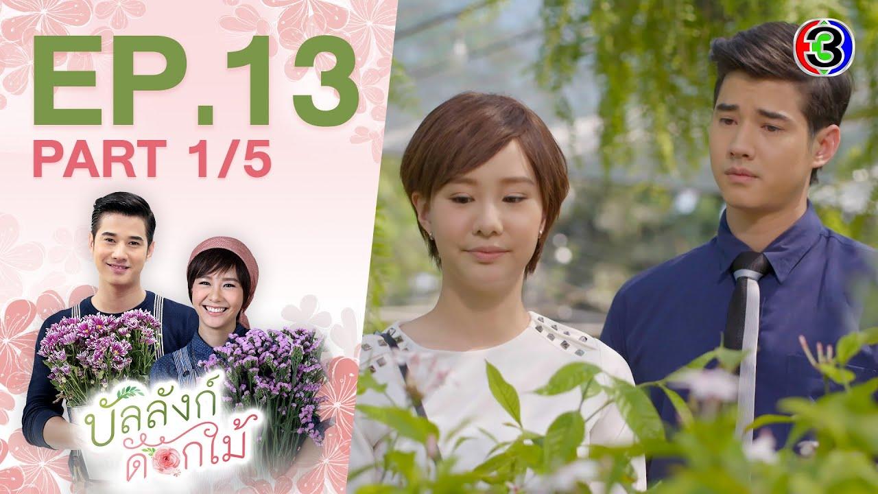 บัลลังก์ดอกไม้ BanLangDokMai EP.13 ตอนที่ 1/5 | 07-08-63 | Ch3Thailand