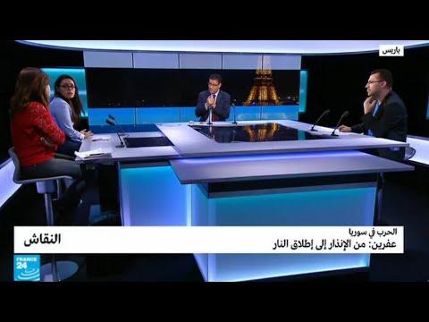 الحرب في سوريا-عفرين: من الإنذار إلى إطلاق النار  - نشر قبل 2 ساعة