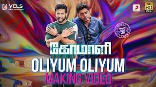 Comali - Oliyum Oliyum Song Making - Sandy Master | Jayam Ravi, Kajal Aggarwal | Hiphop Tamizha