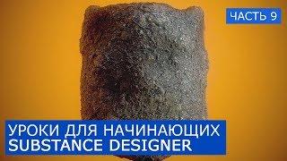 09 - Substance Designer Бесплатный курс   Уроки для начинающих на русском