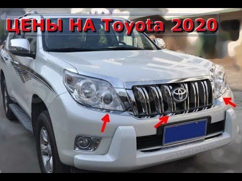 Авто из Армении. Цены на 2020 Конец Января# Цены на Прадо и Камри для подписчиков.