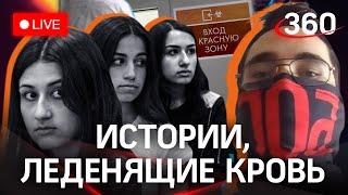 Специальный репортаж 360 Казанский стрелок сестры Хачатурян коронавирус врачи и Красная зона