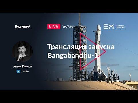 Русская трансляция пуска Falcon 9: Bangabandhu-1