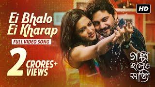 Download Lagu Ei Bhalo Ei Kharap Golpo Holeo Shotti Soham Mimi Arijit Singh Monali Thakur Indraadip MP3