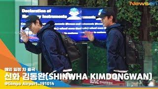 신화 김동완(SHINHWA KIMDONGWAN), '수줍은 인사'  [NewsenTV]