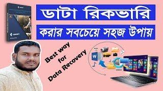 best data recovery software - data recovery 100% fee ||   ডাটা রিকভারি সহজ উপায়