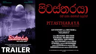 Pitastharaya (2006) (පිටස්තරයා) - Short Film Trailer